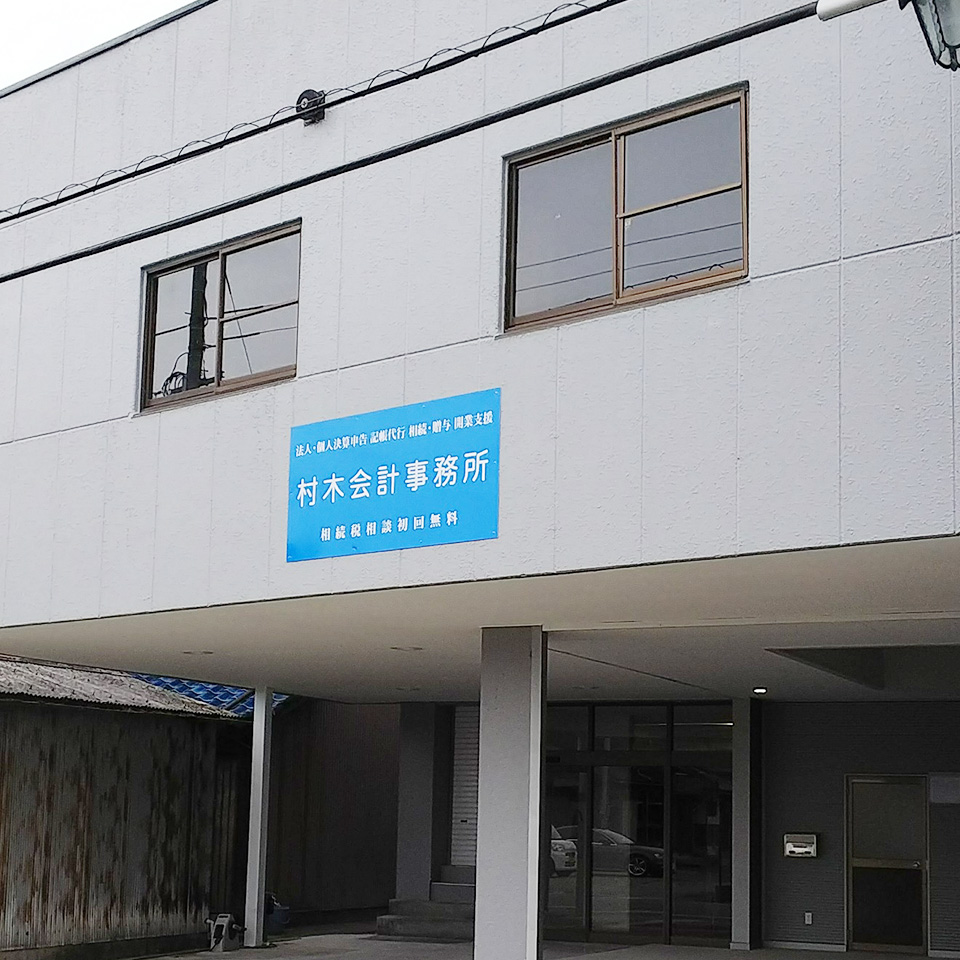 村木会計事務所外観01