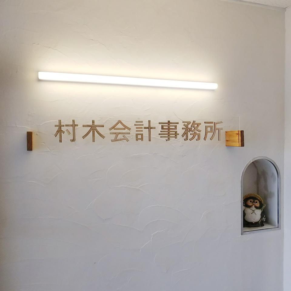 村木会計事務所外観02