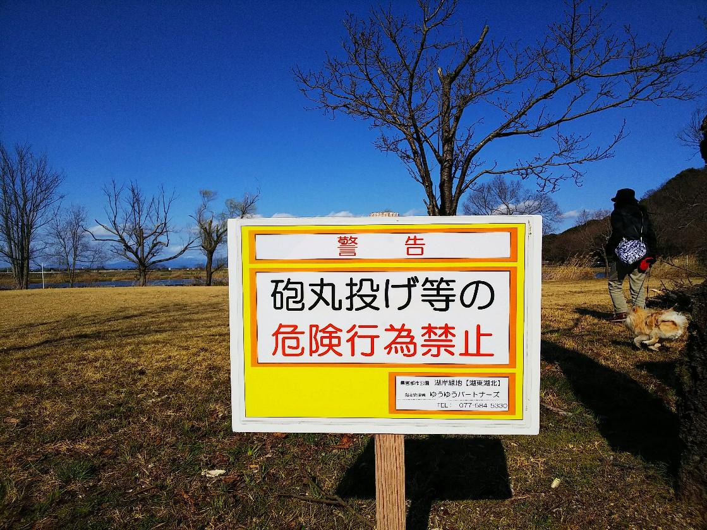 ○○禁止看板!